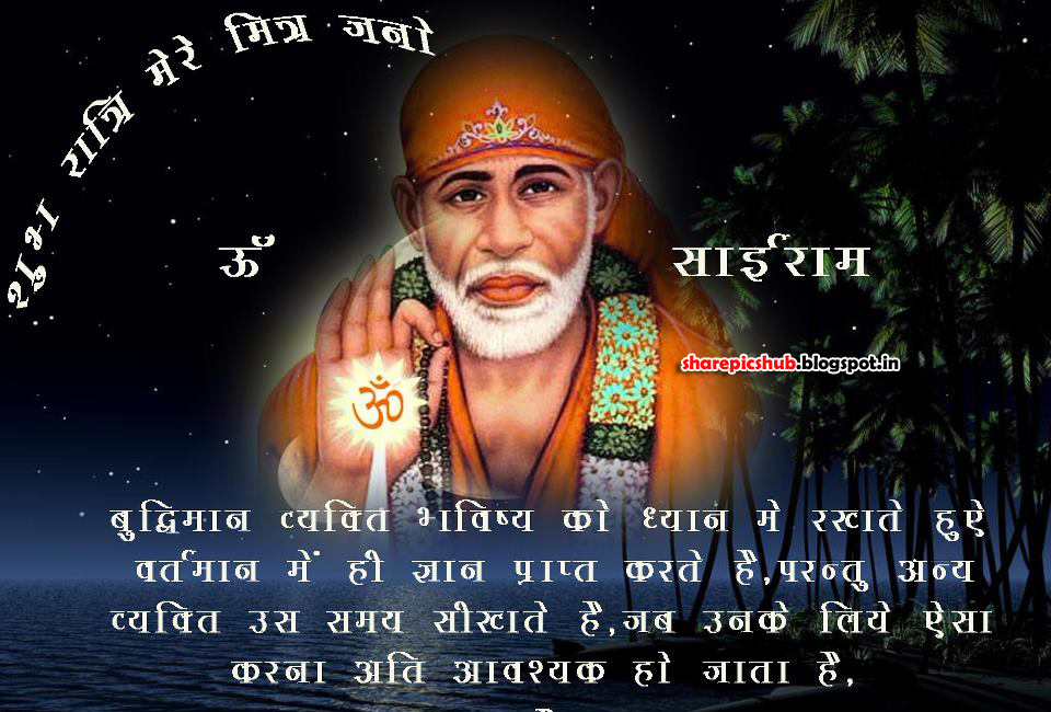Sai Baba Good Night Quotes With Images Greeting Cards