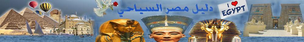 دليل مصر السياحي