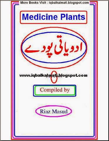 Adviyati Poday (Medicine Plants) Book In Urdu