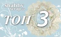 шебби-блокнот