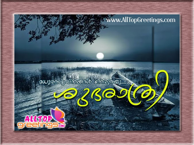 Best malayalam good night quotes and greetings all top greetings nice malayalam good night images malayalam love quotes altavistaventures
