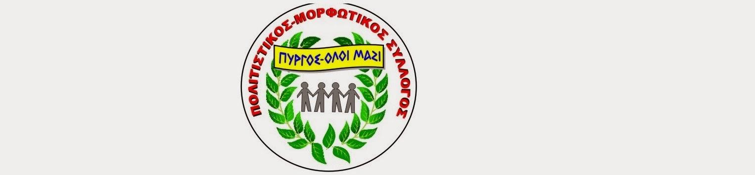ΠΥΡΓΟΣ-ΟΛΟΙ ΜΑΖΙ