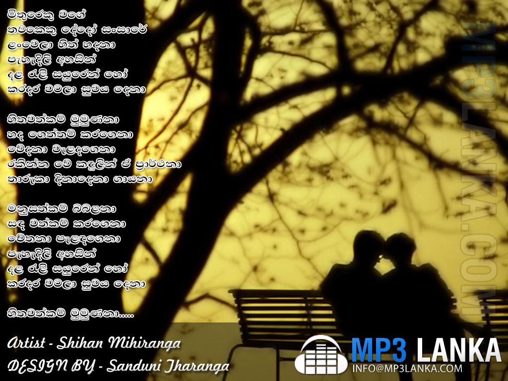 Mithureku Wage - Shihan Mihiranga