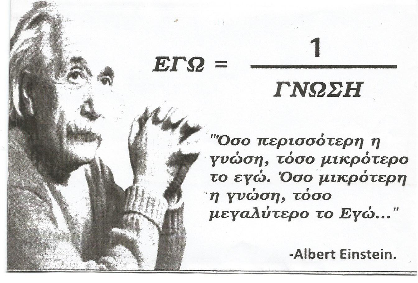 Εξίσωση του Αϊνσταϊν.