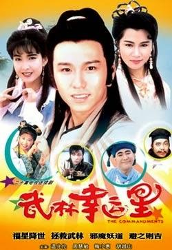 poster Võ Lâm Hạnh Vận Tinh