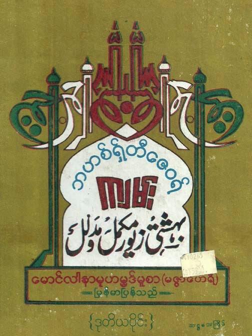 Bahishthi zaywae - Vol 2 F.jpg