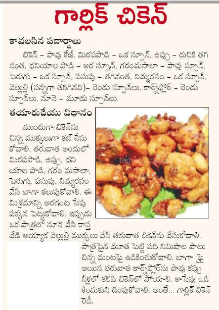 Telugu web world garlic chicken recipe making in telugu garlic chicken recipe making in telugu forumfinder Image collections