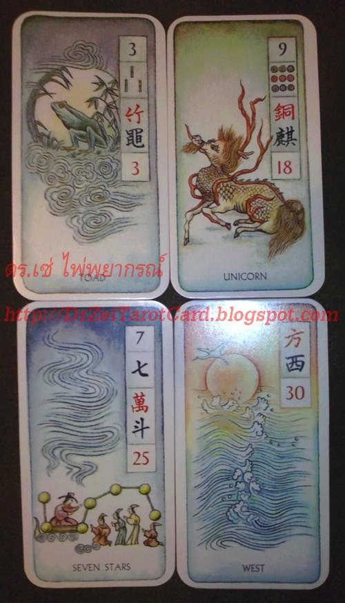 ไพ่จีน ไพ่มาจอง ไพ่ยิปซี ทำนาย MahJongg ไพ่นกกระจอก ไพ่ชุดเล็ก Minor Cards Tarot ไพ่ทาโรต์ ไพ่ทาโร่ mahjong