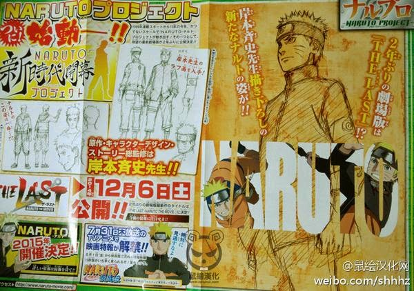 Naruto Shippuden, The Last Naruto The Movie, Studio Pierrot, Actu Ciné, Cinéma, Masashi Kishimoto, Weekly Shonen Jump,
