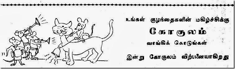 Gokulam Ad