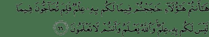 Surat Ali Imran Ayat 66