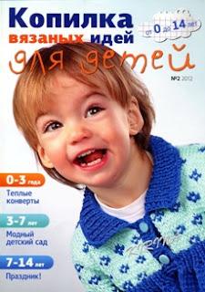 Копилка вязаных идей для детей № 2 2012