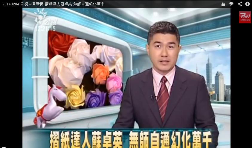 2014/2/4 公視新聞採訪蘇卓英