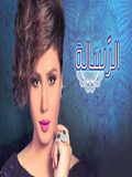 Hoda Saad-El Resalah