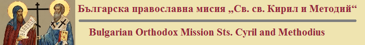 Ss. Cyril and Methodius Bulgarian Orthodox Mission