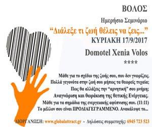 ΣΕΜΙΝΑΡΙΑ ΑΦΥΠΝΙΣΗΣ ΣΕ ΟΛΗ ΤΗΝ ΕΛΛΑΔΑ  -  ΒΟΛΟΣ