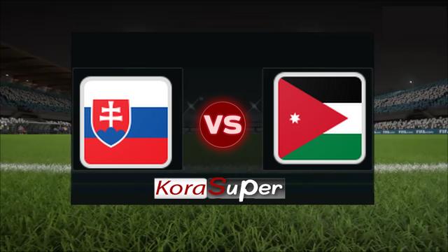 اليوم مشاهدة مباراة الاردن وسلوفاكيا بث مباشر 07-06-2019 الجمعة