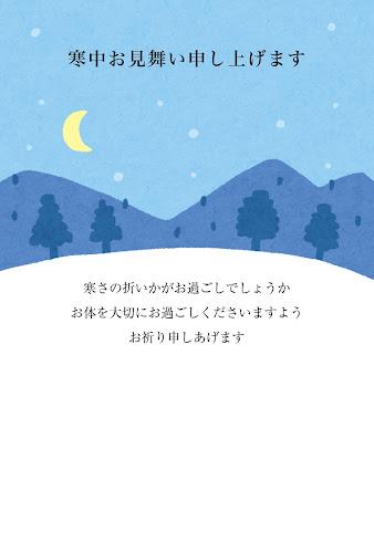 雪景色の寒中見舞いのテンプレート