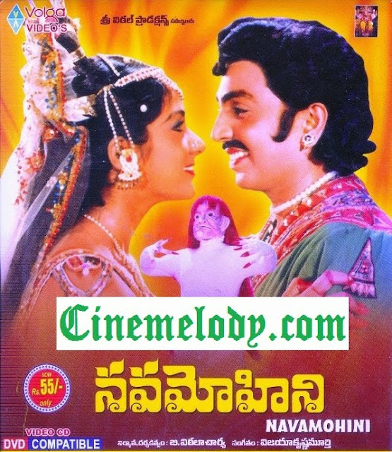 Nava Mohini Telugu Mp3 Songs Free  Download  1984