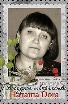 Наташа Dora