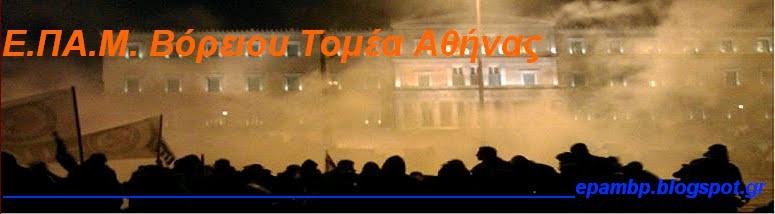 Ε.ΠΑ.Μ. Βόρειου Τομέα Αθήνας