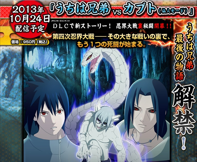 Sasuke And Itachi Vs Kabuto Storm 3 Itachi and sasuke against