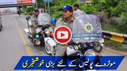 PM Nawaz Sharif increased 20% Salary of Motorway Police