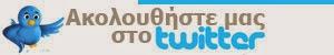 Ακολούθηστέ μας στο twitter