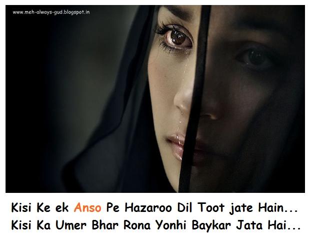 Kisi Ke ek Anso Pe Hazaroo Dil Toot jate Hain... Kisi Ka Umer Bhar Rona Yonhi Baykar Jata Hai...