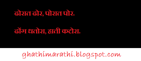 marathi mhani starting from dhha3