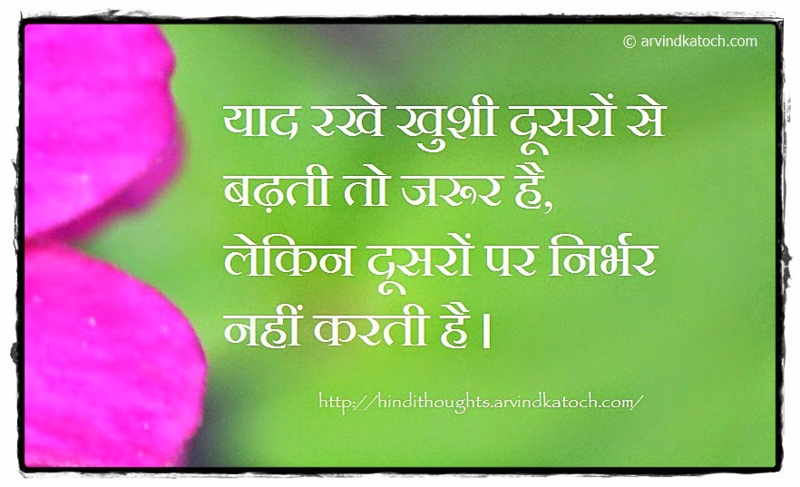 Happiness, others, Hindi, Thought, Quote