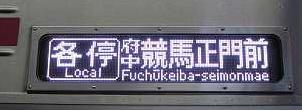 京王電鉄 各停 府中競馬正門前行き6 8000系