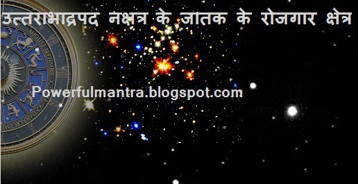 Uttara Bhadrapada Nakshatra Born Career Selection  उत्तराभाद्रपद नक्षत्र