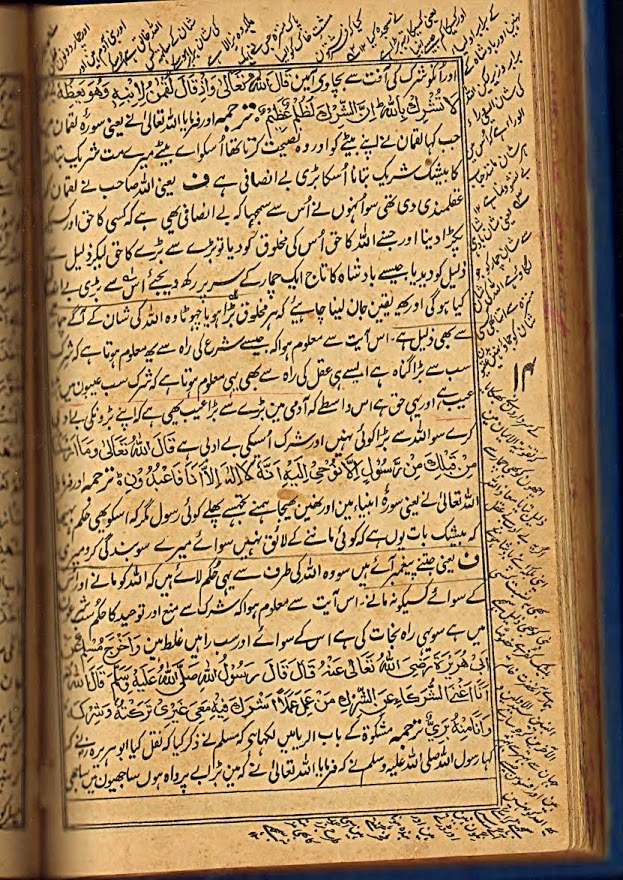 Page 14-15-Tafseer Bulghatul Haieraan