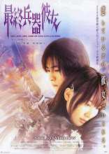 Saikano Live Action (2006)