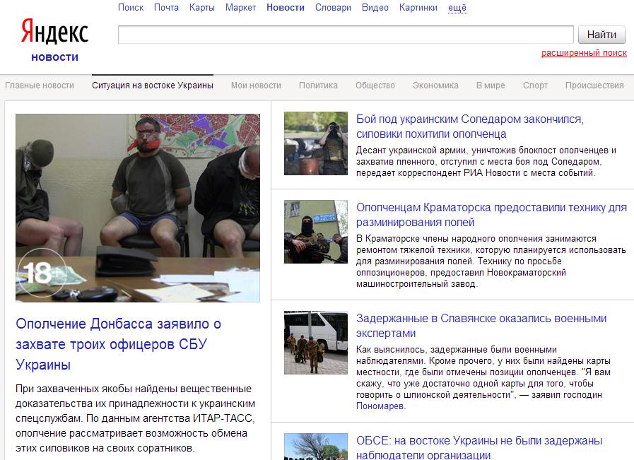 новости россии и украины яндекс