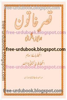 Qasar e Khatoom by Humayoun Bilgrami