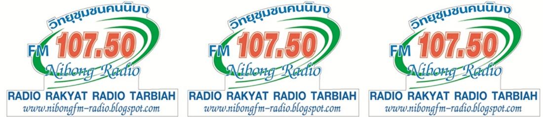 nibongfm10750 วิทยุชุมชนคนนิบง