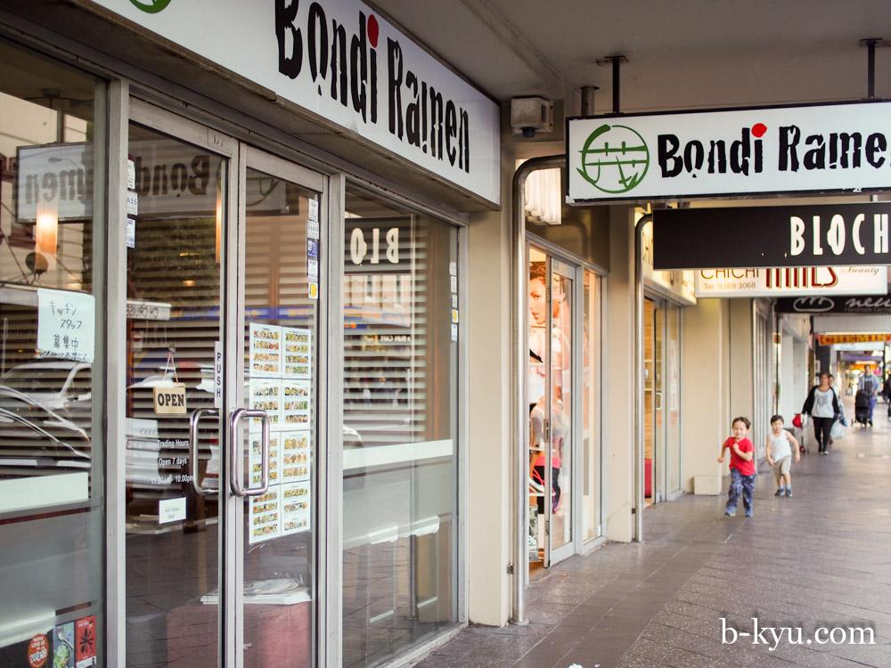 Bondi Road Chinese Restaurant