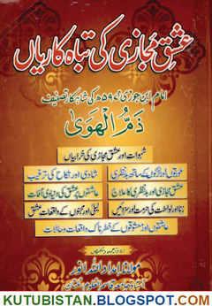 Ishq-e-Majazi Ki Tabah Kariyan Urdu Book