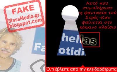 Ophelia Famotidina φωτογραφία καμαριέρας Ντομινίκ Στρός Σκαν Παπανδρέου massmedia-gr