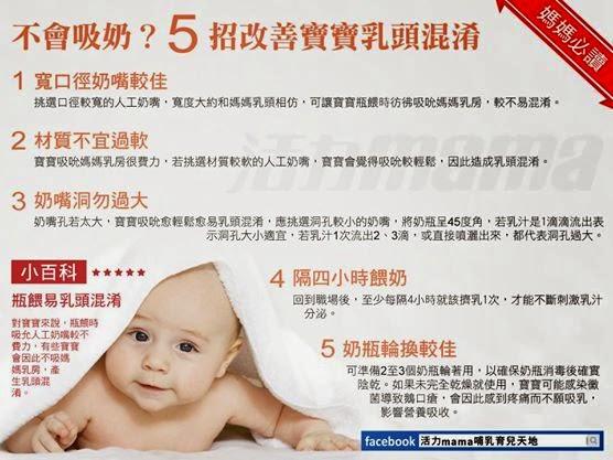 台灣約有4成嬰兒有乳頭混淆問題,當嬰兒從完全親餵變成部分瓶餵時,由於吸吮奶嘴時較不費力,有些寶寶會不吸媽媽乳房,最後造成媽媽乳汁分泌量下降而無法哺育母乳。
