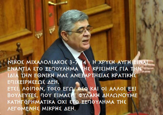 Όχι στο ξεπούλημα της ΔΕΗ - Το μήνυμα του Ν.Γ. Μιχαλολιάκου