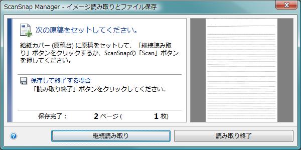 「ScanSnap Manager - イメージ読み取りとファイル保存」ダイアログ 継続読み取りを行うか、読み取りを終了するか選択できる