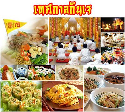 เทศกาลกินเจ อาหารเพื่อสุขภาพ (Vegetarian Festival)