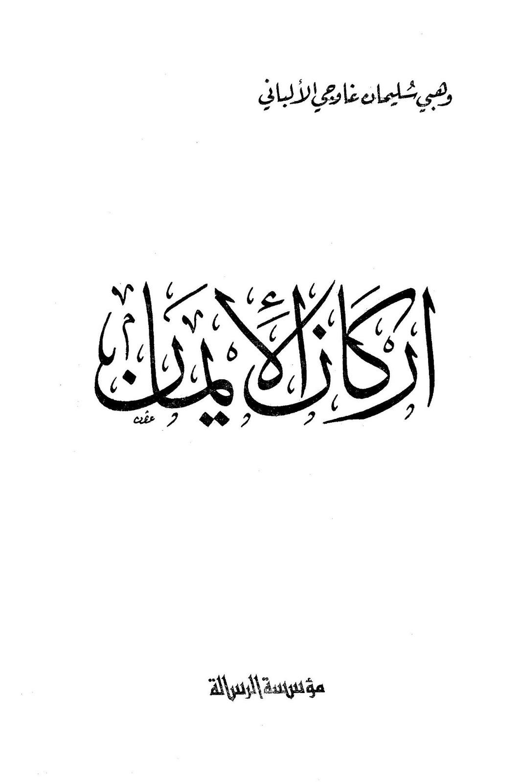 أركان الإيمان - وهبي الألباني pdf