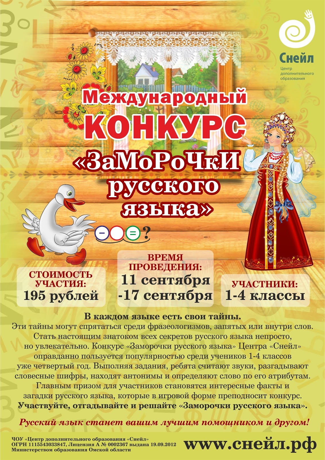 Год русского языка конкурсы