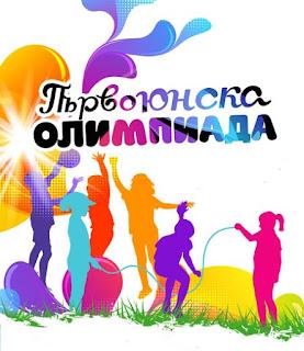 олимпиада за деца 1 юни