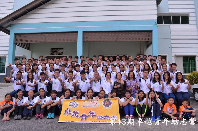 第十三期卓越青年励志营-金马仑