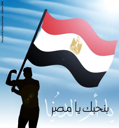 يا مصر كرمك الذي أعلاك في الذكر المبين